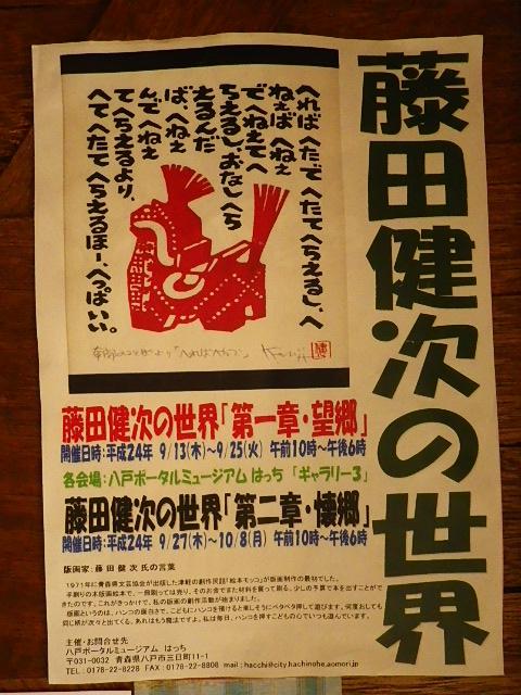八戸市のイベント!_b0207642_12561643.jpg
