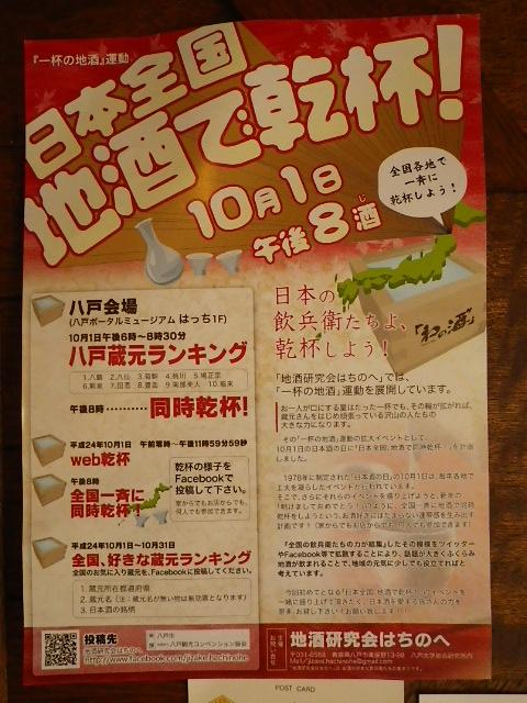 八戸市のイベント!_b0207642_12571550.jpg