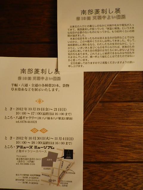 八戸市のイベント!_b0207642_12572433.jpg