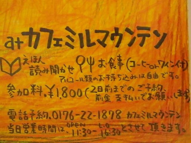 ☆ミルと えほんと、、、。☆_b0207642_1773624.jpg