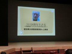 肥田舜太郎先生の講演会_f0019247_2322345.jpg