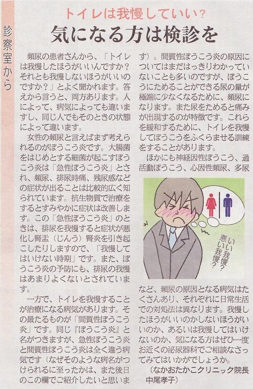9月22日佐賀新聞です。_e0271258_7302781.jpg
