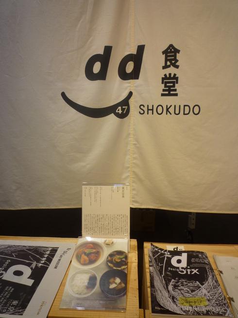 渋谷ヒカリエ D&DEPARTMENT 「d47食堂」 で 幼馴染のきよちゃんと 待ち合わせ♡*・。♬♪*† _a0053662_2131386.jpg
