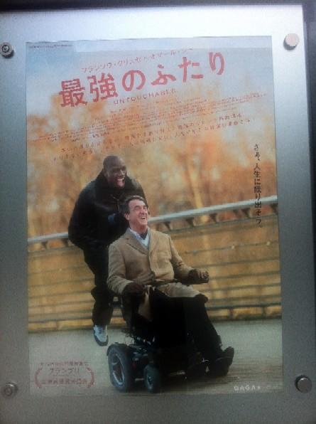 2012-09-23 『最強のふたり』@「TOHOシネマズ 六本木」_e0021965_13105458.jpg