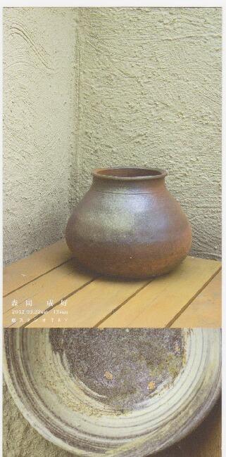森岡成好さんの陶展_b0218775_1859317.jpg