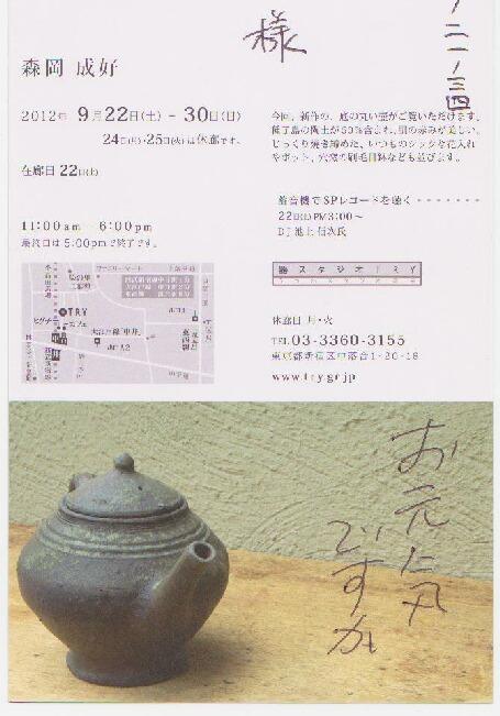 森岡成好さんの陶展_b0218775_1913850.jpg