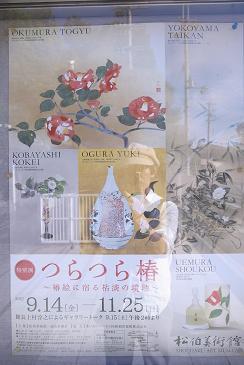 世界情勢と奥様方と日本の美を季節の変わり目に_f0202682_12255283.jpg
