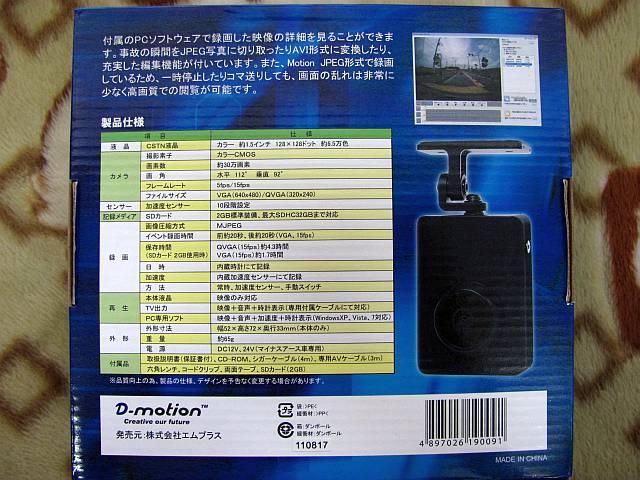 安モン「ドライブレコーダー」を購入しました!_d0036883_14562843.jpg