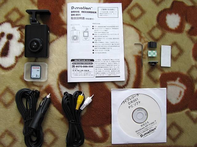 安モン「ドライブレコーダー」を購入しました!_d0036883_1457087.jpg