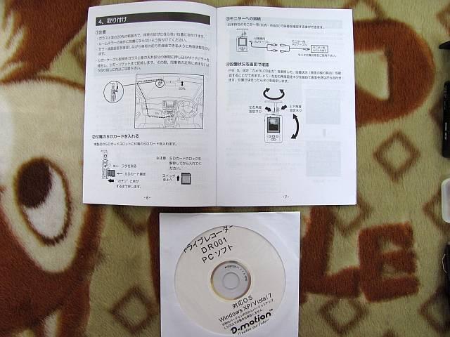 安モン「ドライブレコーダー」を購入しました!_d0036883_1457422.jpg