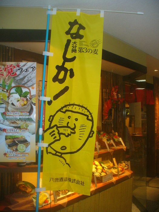 ツイン21で「なしか!祭り」IN大阪_c0061686_20345138.jpg