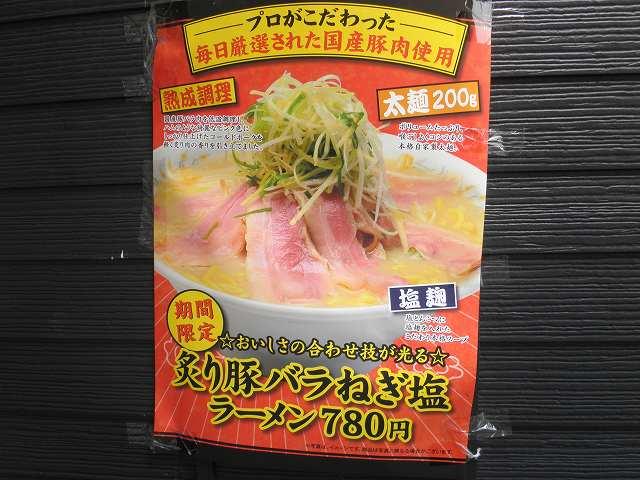 ふくちあんラーメン    大東店_c0118393_1122579.jpg