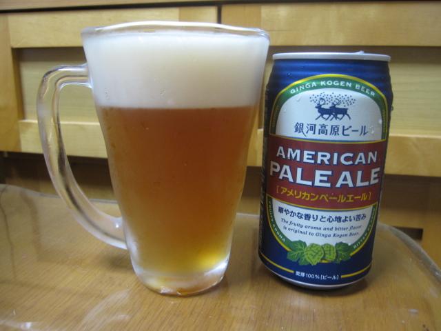 今夜のビールVol.6 銀河高原ビール アメリカンペールエール ¥260_b0042308_23121064.jpg
