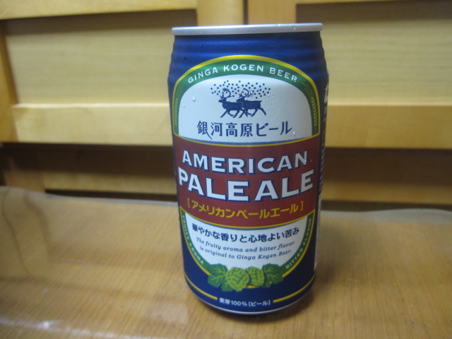 今夜のビールVol.6 銀河高原ビール アメリカンペールエール ¥260_b0042308_2394836.jpg