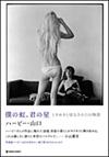 ハービー・山口さんの作品をアトリエに飾りました!。_b0194208_2315735.jpg