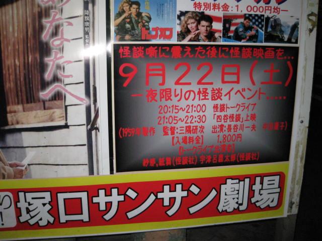 「塚口サンサン怪談劇場 ~怪談トークライブ付き上映会~」レポート_a0093332_10355953.jpg