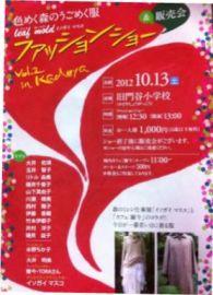 ファッションショー in 旧門谷小学校_b0185232_22331645.jpg