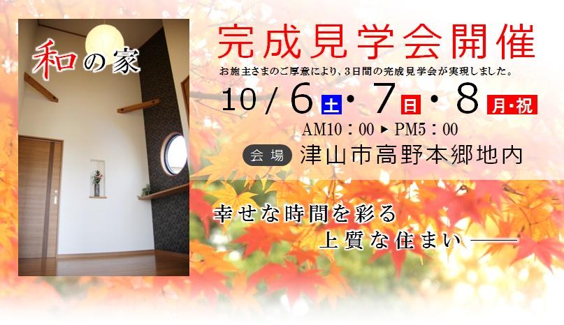 「住まいの完成見学会」を開催します_f0151251_19575444.jpg