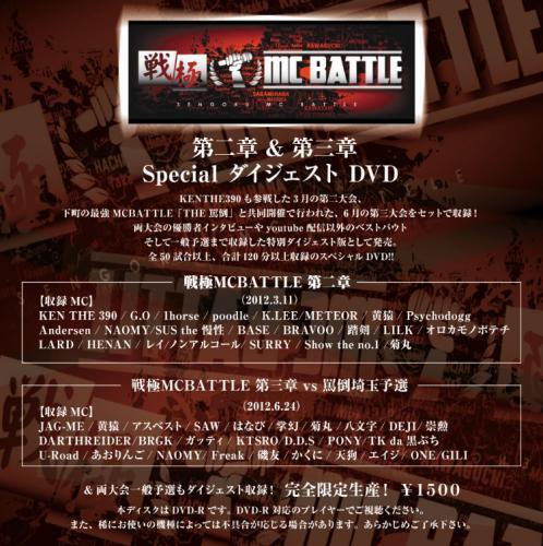 戦極MCBATTLE 第二章 & 第三章Special ダイジェスト DVDについて!_e0246863_2157039.jpg