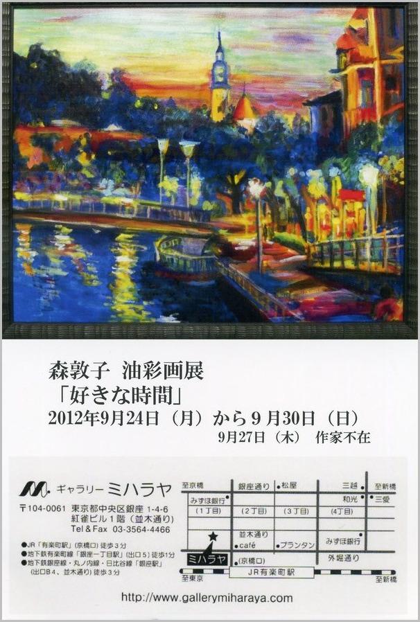 森敦子 油彩画展_a0086270_22472899.jpg