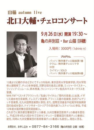 26日の北口大輔チェロコンサート_e0251278_4451229.jpg