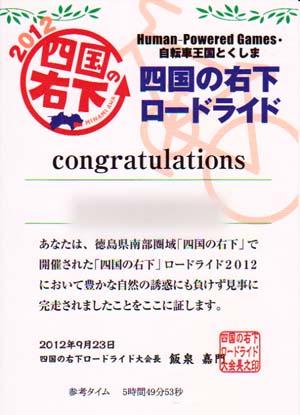「四国の右下ロードライド」に参加しました_e0201281_044339.jpg