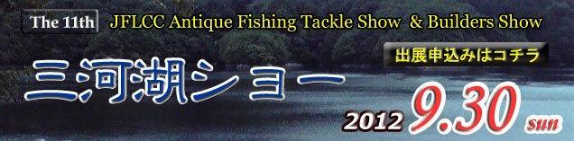J.F.L.C.C.三河湖ショー詳細!!_d0145899_22234682.jpg