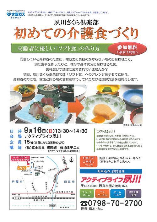 「初めての介護食作り」セミナー<アクティブライフ夙川>_c0107602_163625.jpg