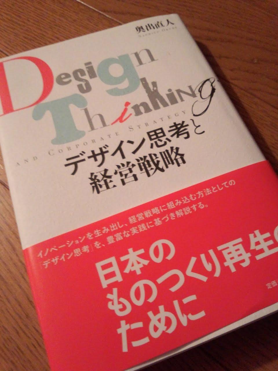 『デザイン思考と経営戦略』_e0123104_5411626.jpg