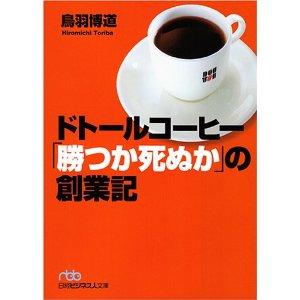【書評】ドトールコーヒー「勝つか死ぬか」の創業記 (日経ビジネス人文庫)_d0047811_142043.jpg