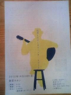 10/12(金) 風博士 @ 食堂カルン_b0125413_1936953.jpg