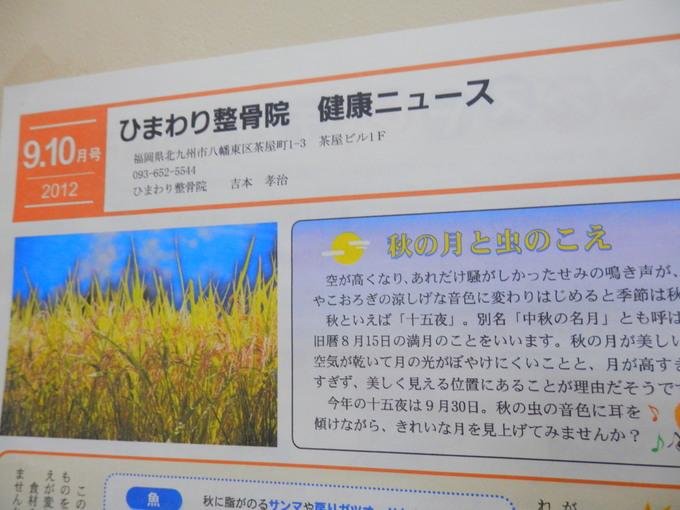 500円「整体」へ~♪_a0125419_18425923.jpg