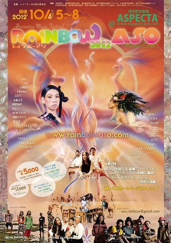 「rainbow 2012阿蘇」に出店です☆_a0125419_21144363.jpg