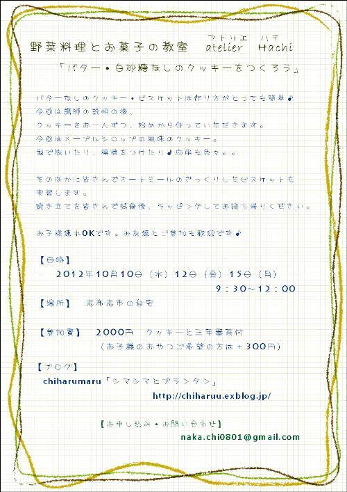 f0130322_2135757.jpg
