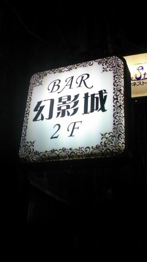 新宿~歌舞伎町&ゴールデン街&二丁目_a0241725_2345292.jpg
