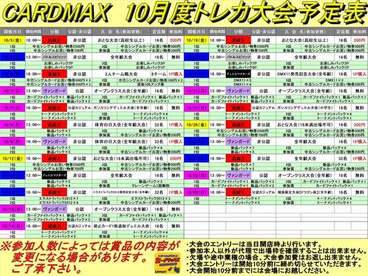 高石店10月の大会情報です。_d0259027_04357.jpg