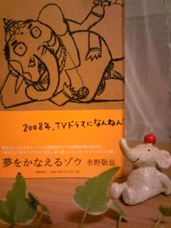 本『夢をかなえるゾウ』_f0114838_2010836.jpg