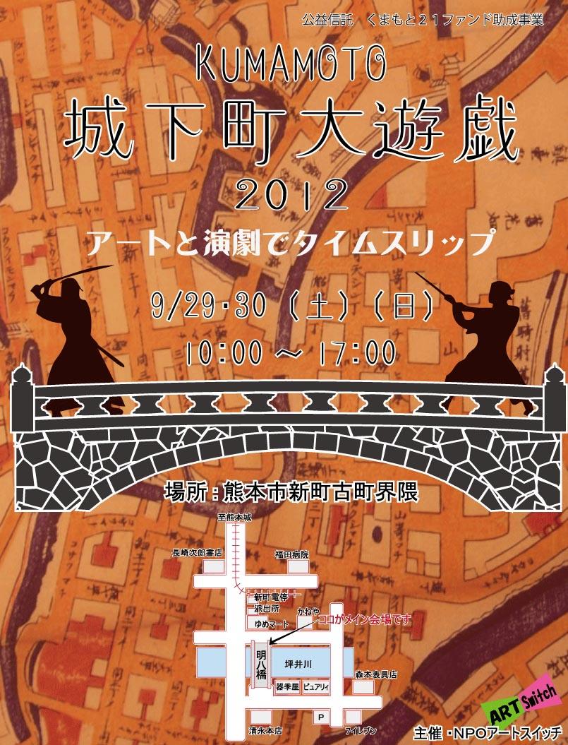 熊本 城下町大遊戯2012    (9/29〜30  10:00~17:00)_f0159642_10425094.jpg