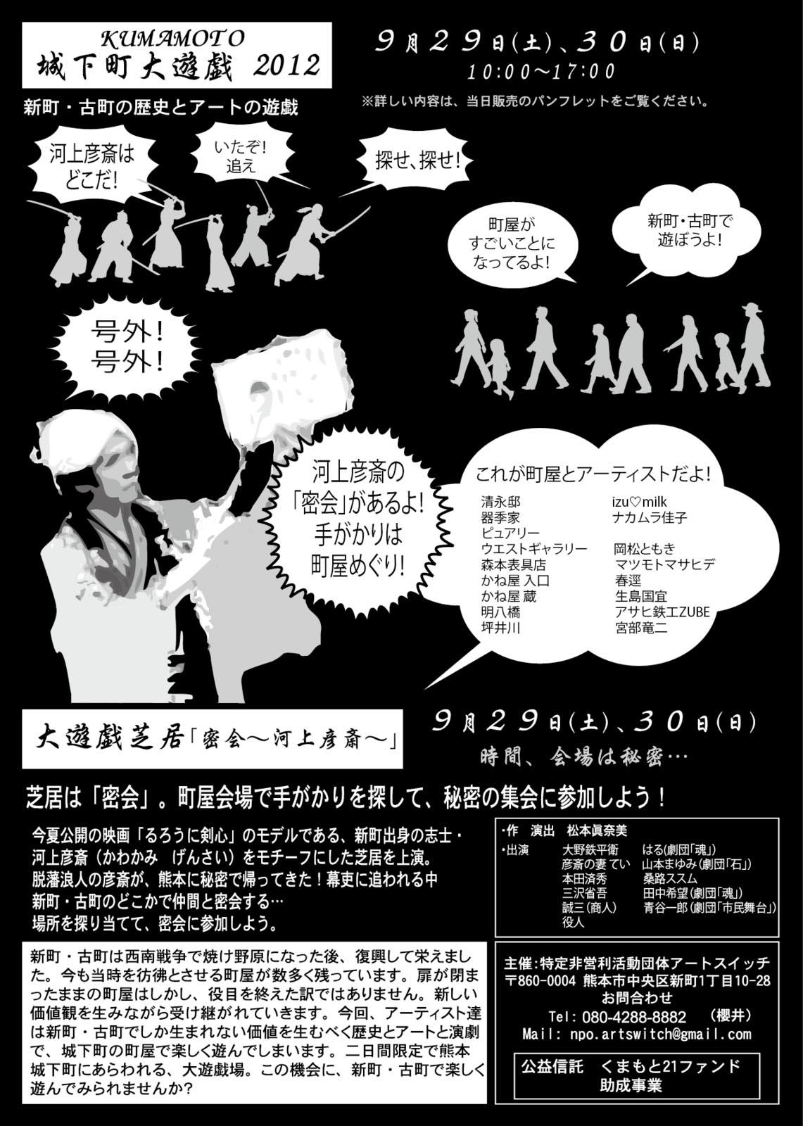 熊本 城下町大遊戯2012    (9/29〜30  10:00~17:00)_f0159642_1043345.jpg