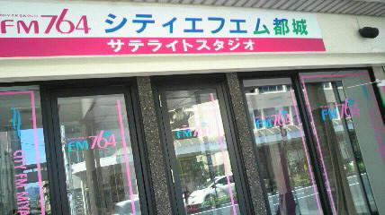 ラジオ生出演〜_d0051146_21353963.jpg