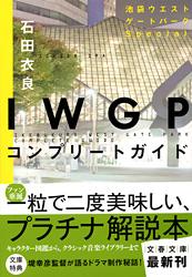 IWGPコンプリートガイド _d0139566_1521928.jpg