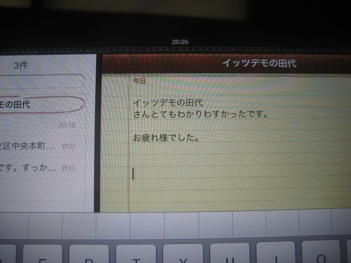 iPad講習_d0195183_22135755.jpg