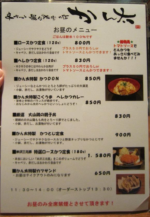 かん太 本町店 / サクやわとんかつ_e0209787_1242940.jpg