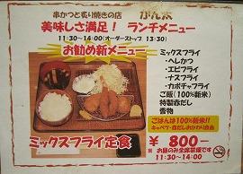 かん太 本町店 / サクやわとんかつ_e0209787_1244717.jpg