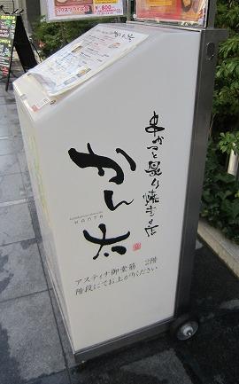 かん太 本町店 / サクやわとんかつ_e0209787_1304219.jpg