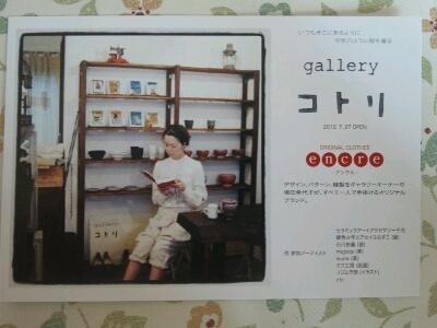 『gallery コトリ』へ_b0244593_1228201.jpg