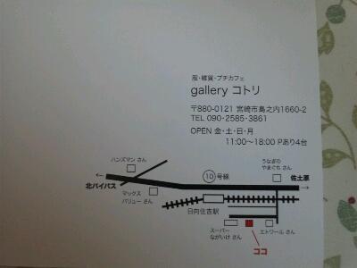 『gallery コトリ』へ_b0244593_1401075.jpg