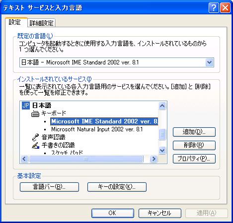 スタートアップツール for ATOK について_e0051410_121273.png