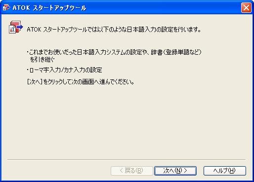 スタートアップツール for ATOK について_e0051410_12328.png