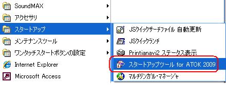 スタートアップツール for ATOK について_e0051410_124475.png